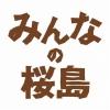 NPO法人桜島ミュージアム